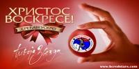 HAPPY EASTER | XPИCTOC BOCKPECE | CPEЋAH УCKPC | SRECAN USKRS |